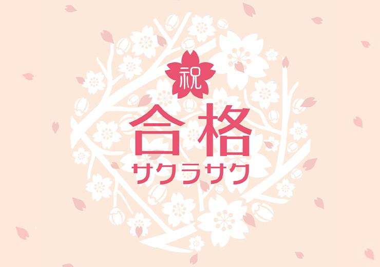 福岡市少人数予備校 大学受験専門塾CORE