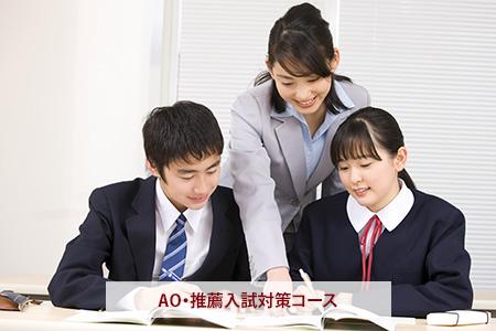 福岡市少人数予備校 大学受験専門塾CORE AO・推薦入試対策コース