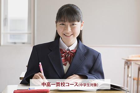 福岡市少人数予備校 大学受験専門塾CORE 中高一貫校コース