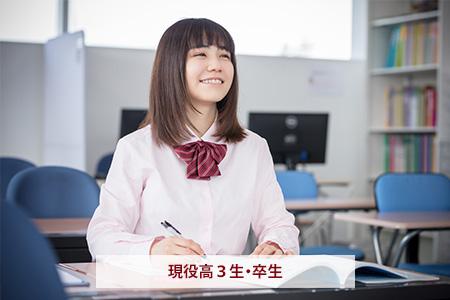 福岡市少人数予備校 大学受験専門塾CORE 現役高3生・卒生