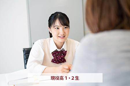 福岡市少人数予備校 大学受験専門塾CORE 現役高1・2生