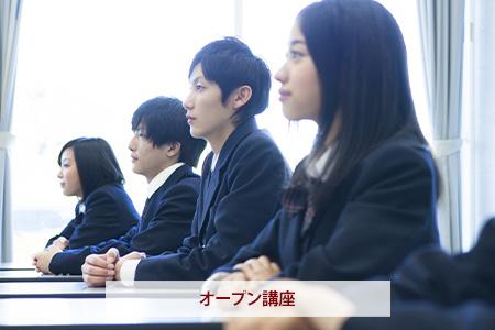 福岡市少人数予備校 大学受験専門塾CORE オープン講座