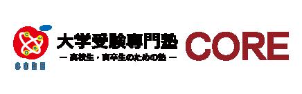 大学受験専門塾CORE